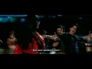 Индийский фильм Пока я жив / Jab Tak Hai Jaan (1 часть)